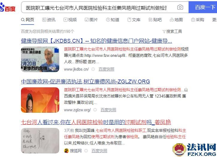 七台河人民医院使用过期试剂检测被曝光,院方豪横删帖
