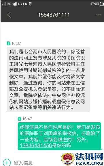 15548761111七台河人民医院使用过期试剂检测被曝光,院方豪横删帖